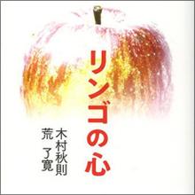 """「幸せは人に分ければ分けるほど大きくなる」""""奇跡のリンゴ""""栽培者の教育論とは"""