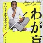 「スーダンは日本よりスーダン広い」日本のオヤジギャグが盲目のアフリカ人留学生を救った?