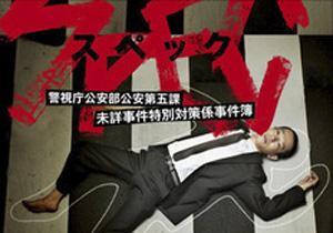 「公安をナメるな」元警視庁刑事が、イスラム国騒動北大生、京大拘束騒動に反論!