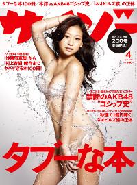 1304_cyzo_hyoushi_teiki.jpg