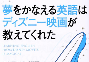 通訳のプロが語る、ディズニー映画が英語上達の近道になる3つの理由