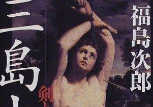 三島由紀夫が赤裸々に描いた同性愛! 文学とプライバシーをめぐる差止め裁判の結末