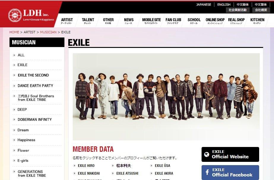 元社員の告発による「EXILE」事務所のパワハラ騒動、芸能界からは微妙な反応が…
