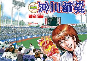 メシ情報とウンチク満載の球場食漫画『球場三食』作者:渡辺保裕 インタビュー!