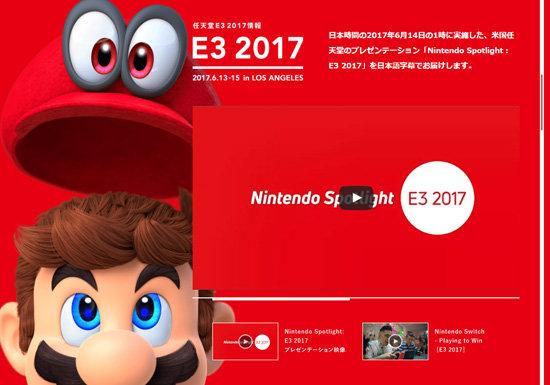 【E3 2017】『マリオ』&『ポケモン』、ニンテンドースイッチの強力新作が目白押し!の画像1
