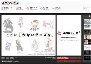アニメ製作大手「アニプレックス」、アプリゲームの大ヒットで純利益が3年前の5倍に!