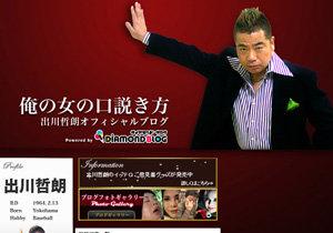 出川哲郎に別居説が浮上…女性を「感動させる」ベッドテク&口説きテク