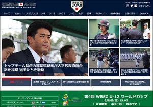2代続けて監督素人が日本代表監督!野球日本代表侍ジャパン監督は稲葉篤紀で大丈夫か
