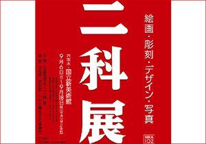 今年は乃木坂&欅坂メンバーが受賞!芸能人御用達の美術展「二科展」とは何なのか?