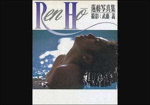 民進党・新代表決定記念!1988年発売の蓮舫のセクシー写真集『Ren Ho』を紹介してみる