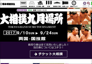 3横綱休場にとどまらぬ大相撲九月場所の異変の数々、歴史の転換点を目撃しているのか
