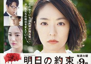 井上真央・復帰作『明日の約束』、視聴率4%台目前で打ち切り危機