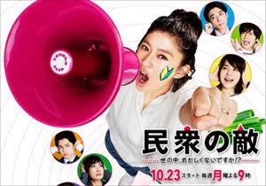 『民衆の敵』、フジ「月9」歴代ワースト2の視聴率か…「ぶりっ子」篠原涼子が痛々しい