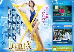 『ドクターX』、「いい加減飽きた」「ガッカリ」と酷評噴出…視聴者離れで大コケの懸念
