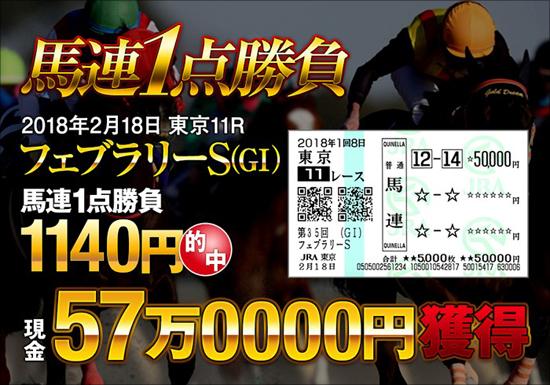 ジャパンカップ1点的中!競馬界の頂点に立つ馬主はやっぱり凄かった!阪神JFもあの奇跡が再び...の画像3