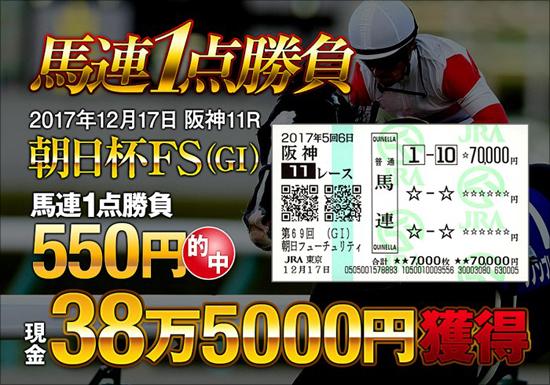 ジャパンカップ1点的中!競馬界の頂点に立つ馬主はやっぱり凄かった!阪神JFもあの奇跡が再び...の画像4