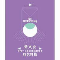 石川さゆり&椎名林檎で改めて注目 演歌とポップミュージックのコラボ史
