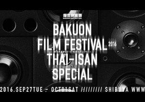 『バンコクナイツ』プレミアやアピチャッポン特集も 「爆音映画祭2016 特集タイ|イサーン」開催