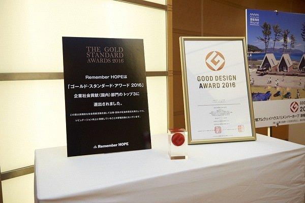 Remember HOPE 浪板海岸ヴィレッジ(大槌アムウェイハウス)は2016年度のグッドデザイン賞を受賞、さらにRemember HOPEの活動はゴールド・スタンダード・アワード 2016を受賞