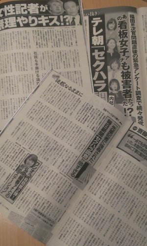テレビ朝日の社内アンケートで浮き彫りになったマスコミのセクハラ体質の画像1