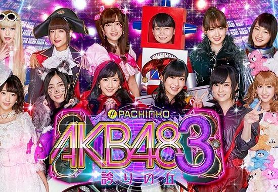 AKB48の「感触」を堪能!? 新作パチンコにファン熱狂の「仕掛け」搭載......!?