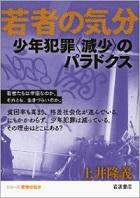 広島LINE殺人事件に見る少年犯罪の