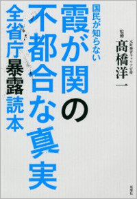 BJ_1312_kasumigaseki.jpg
