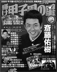 BJ_1402_baseball_02.jpg