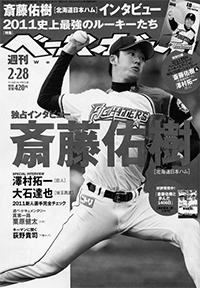 BJ_1402_baseball_03.jpg