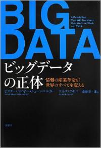 BJ_1402_bigdata02.jpg