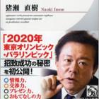 安倍首相が見限った猪瀬直樹辞任のウラ側と経産官僚(秘)事件簿
