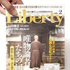 【宗教学者/島田裕巳】タブーなしの宗教誌では幸福の科学を批判してもOK!?
