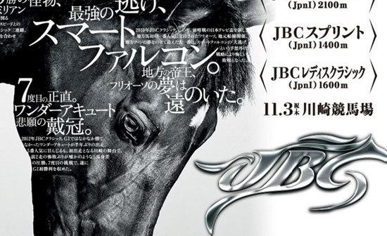 JBCクラシック(G1)が11月3日(木、祝日)に開催!コパノリッキーVSアウォーディーによるダート界の頂上決戦を見逃すな!