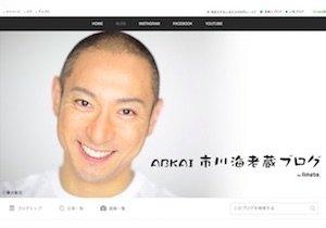 最愛の小林麻央さんを亡くしたときに……市川海老蔵さんの自己解決「セルフケア」とはの画像1