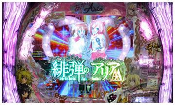 藤商事「第2の本命機」を最速試打!! 「激アツ」「爆連チャン」で興奮は最高潮!!の画像2
