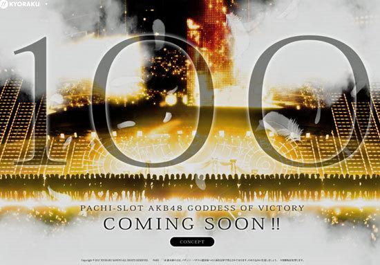 『ぱちスロAKB48 勝利の女神』ついに登場! 今度は100名によるオリジナルコンサートが収録!! 先行上演やティザーページ公開で期待度は急上昇