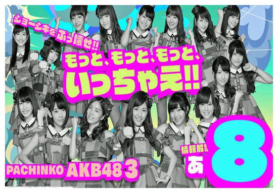 新作『AKB48』パチンコに「超・秘策」!? 超ド級「新筐体」の数々......