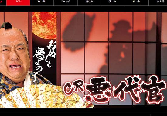パチンコ名機の復活にファン歓喜! 「破壊力」と「ドキドキ」融合の新たなゲーム性に大興奮!!