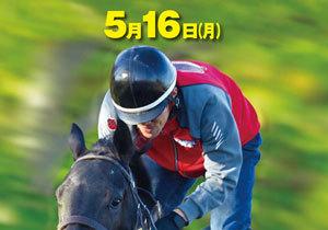 まさに自分の「お祭り」!? 千葉サラブレッドセールで2年連続「最高額」で競走馬を落札した馬主