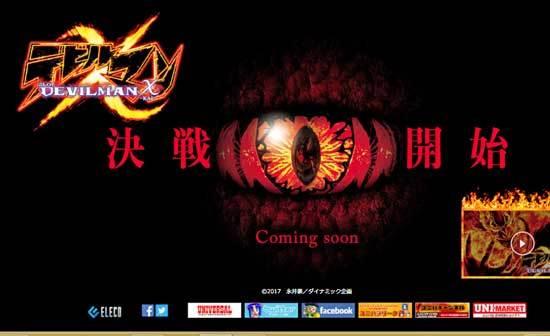 パチスロ「67億円赤字」を『ゴッド』『猪木』で逆転!? 伝説的アニメでユニバの復活を確信かの画像1