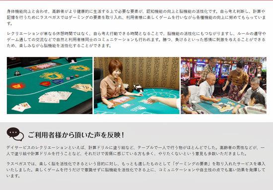 「介護☓カジノ」異色コラボに驚愕! お年寄りのラスベガス「カジノ型デイサービス」が話題沸騰!!