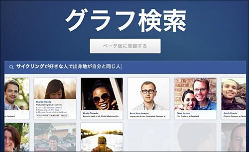 facebook0213_02.jpg