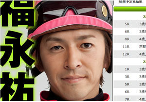 fukunagayuuichi0229.jpg