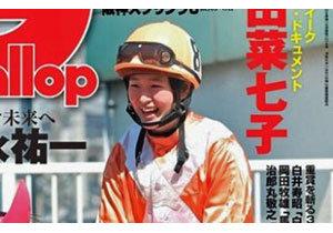 オコエも驚く収入1800万円! 競馬界の話題を独占する藤田菜七子騎手18歳に唖然