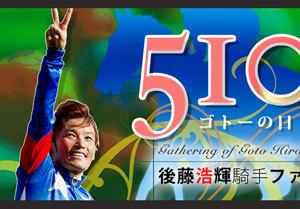 「5月10日」に昨年自殺した後藤浩輝騎手のファンイベント開催? 司会や「ゲスト」に多くの憶測が......