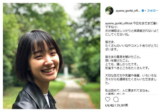前澤友作氏「結婚予告」か......剛力彩芽との関係「きちんと説明」の中身とはの画像1