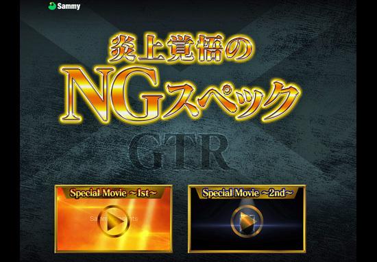 パチンコ炎上覚悟のNGスペック「GTR」とは...... 大手サミー「頂への挑戦!!」が話題!!