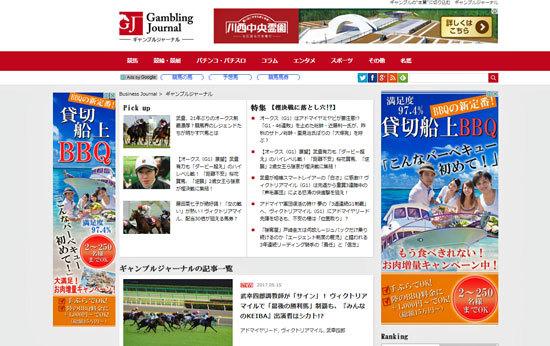 日本ダービー&オークス週間ということで、ギャンブルジャーナル「赤く」してみました