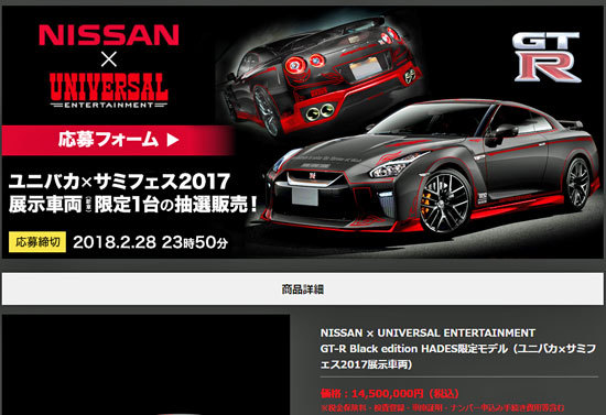 パチスロ『ハーデス』が「日産GT-R」と合体! 進化するパチンコ・パチスログッズへ迫る!!