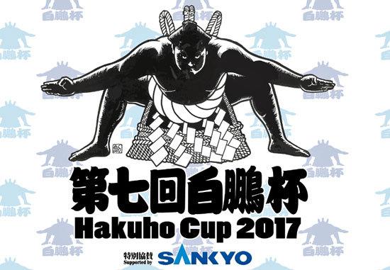 白鵬とパチンコが相撲を!?  2月にパチンコ「倖田來未」をリリースする「SANKYO」が国際親善交流を図る!